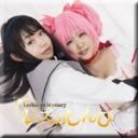 レズのしんぴ-hey:コスプレレズビアン〜すみれちゃんとまゆちゃん〜1:すみれ まゆ