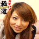 ガチハメ極道(KIWAMI)-hey:フェラが大好きなスレンダーギャル!