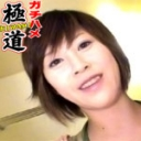 ガチハメ極道(KIWAMI)-hey:臨月間近のママと赤ちゃんプレイ。おしっこかけてもらったお礼に、生で中に出しちゃいました。:由美