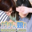 ガチん娘-hey:【ガチん娘!NK】完全期間限定配信