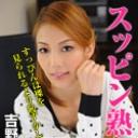スッピン熟女 〜素顔で復活〜:吉野サリー