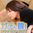 【ガチん娘!NK】完全期間限定配信 NANA FINAL -Special MIX-:ナナ