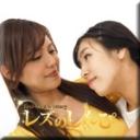 レズセックス〜さとみちゃんとみわちゃん〜3:さとみ, みわ