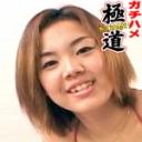 Gカップ18歳の素人さんとガチハメ。手コキでもすっきり!:久美子