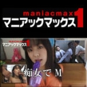 痴女でM:吉野亜美