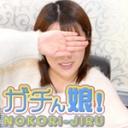 【ガチん娘!NK】完全期間限定配信