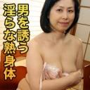 古井 豊美 52歳 158cm 95/78/101 熟女