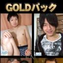 ゴールドパック