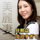 野上 伶子 33歳 165cm 80/55/80 ミセス