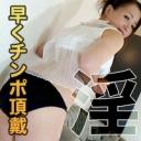 本咲 利依 39歳 157cm 熟女系