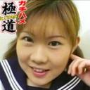 岡野かなこ ロリ 美少女 ぶっかけ オナニー コスプレ 女子校生