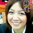 小坂めぐる 巨乳 オナニー コスプレ ハメ撮り 女子校生 有名女優