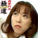 彩名杏子 巨乳 ギャル マニア コスプレ 有名女優