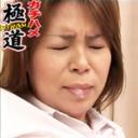 亜利沙 素人 ぽちゃ マニア 潮吹き ぶっかけ 女子校生