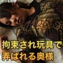 林葉 夏子 31歳 164cm 84/62/90 ミセス系
