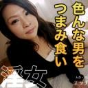 中山 美紀子 37歳 155cm 80/62/82 ミセス