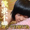 串田 峰子 45歳 150cm 80/60/83 熟女系