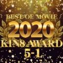 KIN8 AWARD BEST OF MOVIE 2020 5位〜1位発表(2020/12/31配信) [金髪娘,金髪天國,エロムービー]
