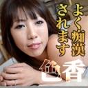 石田 実紗(2021/01/30配信) [石田 実紗,エッチな0930,エロ動画]