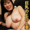 浜野 昌江 44歳 160cm 105/73/96 熟女 豊満 巨乳