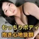 人妻斬り 黒谷 祐奈 巨乳 人妻 ぽちゃ 生ハメ 中出し オナニー ポッチャリ 29歳