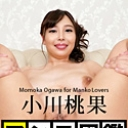 カリビアンコム 小川桃果 AV女優 美乳 巨乳 バイブ 美尻 美脚