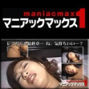 春菜レミ 素人 電マ お色気 マニア
