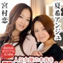 プレミアム 宮村恋, 夏希アンジュ AV女優 オリジナル動画 美乳 フェラチオ 美尻 美脚