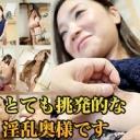佐谷 侑里 28歳 155cm 82/58/84 ミセス系 セレブ系 スレンダー系 生ハメ 中出し 玩具