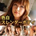 浜野 千香子 20歳 168cm 80/58/80 スレンダー お姉さん系 ギャル系 生ハメ 中出し