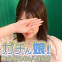 【ガチん娘!NK】完全期間限定配信 実録ガチ面接250、251|小道, ルイ|素人|ガチん娘