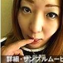 エロエロの瞳
