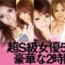 超S級女優5人の極上セックス 豪華な2時間!Vol.3