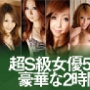 超S級女優5人の極上セックス 豪華な2時間!Vol.4