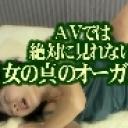 本当に何回もイク私:最高の快感を覚えた女 1【ヘイ動画:AVでは絶対に見れない女の真のオーガズム】