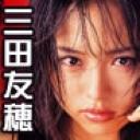 三田友穂の猥褻物語