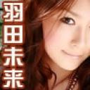 最強牝乳Xカップ★羽田未来