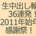 2011年感謝祭!20名美女大集合の36連発生中出し!