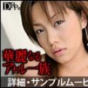 華麗なるアナル一族 Vol. 2