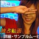 素人ハンティング〜クラブでナンパしてハメる2〜