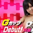 素人あかね:ルックス・スタイル全てがS級!Gカップ天然美乳娘-Debut!-【Hey動画:しろハメ】