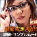 ダイナマイト 藤井彩 2