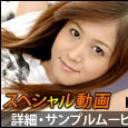 大沢萌とハメてみませんか?