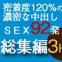 密着度120%の濃密な中出しSEX92発!3時間総集編スペシャル