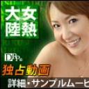 女熱大陸 File.003