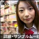堤さやかの乱交ビデオショップ