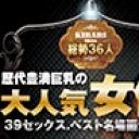 歴代豊満巨乳の大人気女優39セックス・ベスト名場面愛蔵版!!!!