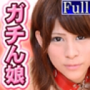 M女志願 スペシャルエディション 〜 AIRI 〜 : 愛莉 : ガチん娘【Hey動画】