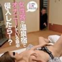 温泉宿で女性客がこっそりAVを見ながらオナニーをしている最中に侵入したら!?:カリビアンコムプレミアム:滝沢ミッシェル