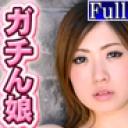 アナルを捧げる女DX 〜 RINA 〜:リナ:ガチん娘【Hey動画ppv】